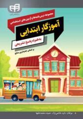 کتاب مجموعه درس و آزمون های استخدامی آموزگار ابتدایی به همراه پاسخ تشریحی