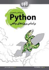 کتاب مرجع کامل برنامه نویسی python