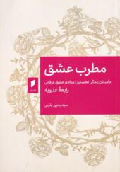 کتاب-مطرب-عشق-داستان-زندگی-نخستین-منادی-عشق-عرفانی-اثر-سید-یحیی-یثربی