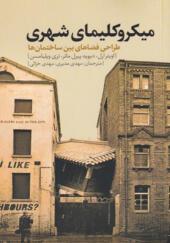 کتاب-میکروکلیمای-شهری-طراحی-فضاهای-بین-ساختمان-ها