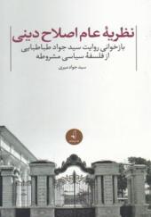 کتاب-نظریه-ی-عام-اصلاح-دینی-اثر-سید-جواد-میری