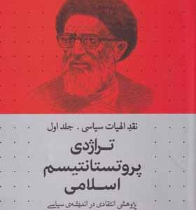 کتاب نقد الهیات سیاسی 1 تراژدی پروتستانتیسم اسلامی