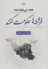 کتاب-همه-می-خواستند-فرشته-ها-حکومت-کنند-اثر-محمدجواد-مظفر
