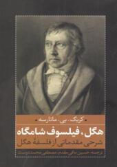 کتاب-هگل-فیلسوف-شامگاه-شرحی-مقدماتی-از-فلسفه-ی-هگل-اثر-کریگ-بی-ماتارسه