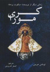 کتاب-کری-مورا-اثر-توماس-هریس