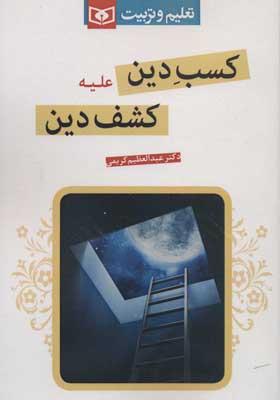 کتاب کسب دین علیه کشف دین