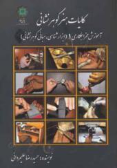 کتاب کلیات هنر گوهر شناسی آموزش مخراجکاری 1