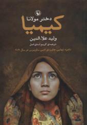کتاب-کیمیا-دختر-مولانا-اثر-ولید-علاءالدین