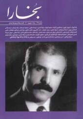 مجله بخارا 145 مرداد و شهریور 1400