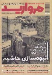 مجله مروارید 21 دو ماهنامه فرهنگی اجتماعی تیر و مرداد 1400
