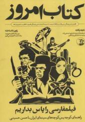 مجله کتاب امروز 3 فیلم فارسی را پاس بداریم