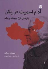 کتاب آدام اسمیت در پکن تبارهای قرن بیست یکم