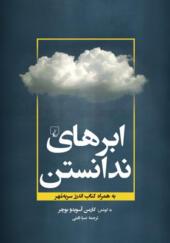 کتاب-ابرهای-ندانستن-اثر-كارمن-آسويدو-بوچر