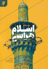 کتاب-اسلام-هراسی-اثر-نوید-باکالی