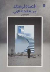 کتاب اقتصاد فرهنگ و رسانه فاضله فارابی