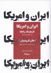 کتاب-ایران-و-آمریکا-تاریخ-یک-رابطه-اثر-جان-قزوینیان