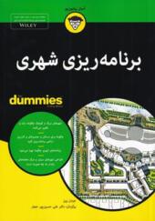 کتاب-برنامه-ریزی-شهری-دامیز-اثر-جردن-بین