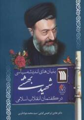 کتاب بنیان های اندیشه سیاسی شهید بهشتی در گفتمان انقلاب اسلامی