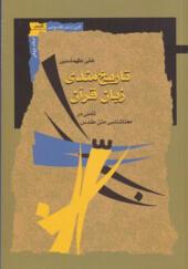 کتاب-تاریخ-مندی-زبان-قرآن-اثر-علی-طهماسبی