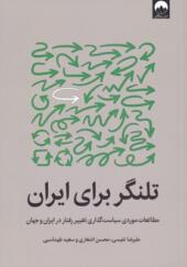 کتاب-تلنگر-برای-ایران-اثر-علیرضا-نفیسی