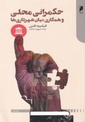 کتاب-حکمرانی-محلی-و-همکاری-میان-شهرداری-اثر-فيليپه-تلس