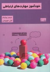 کتاب-خودآموز-مهارت-های-ارتباطی-اثر-جيمز-ويليام