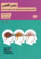 کتاب-ذهن-آگاهی-اثر-برندا-سالگادو