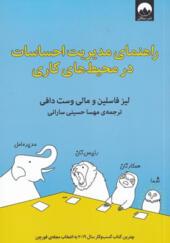 کتاب-راهنمای-مدیریت-احساسات-در-محیط-های-کاری
