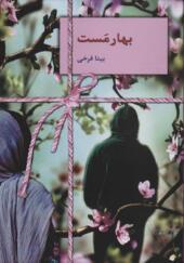کتاب-رمان-بهار-مست-اثر-بیتا-فرخی