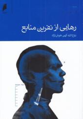 کتاب-رهایی-از-نفرین-منابع-اثر-روحالله-كهن-هوشنژاد