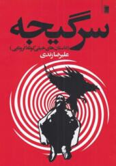 کتاب-سرگیجه-اثر-علیرضا-زندی