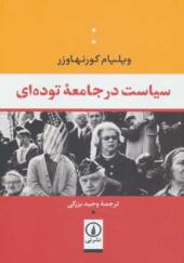 کتاب سیاست در جامعه توده ای