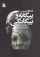 کتاب-شخصیت-بیگانه-و-بیگانگی-اثر-مهدیه-طوسی