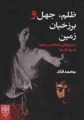 کتاب ظلم و جهل و برزخیان زمین نجوا و فریادها در برخورد فرهنگ ها