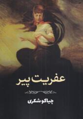 کتاب-عفریت-پیر-اثر-چياكو-شكری