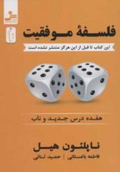 کتاب فلسفه موفقیت هفت درس جدید و ناب