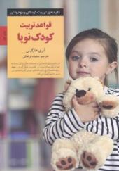 کتاب-قواعد-تربیت-کودک-نوپا-اثر-آبری-هارگیس