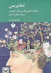 کتاب-مخنویس-اثر-رضا-ابوتراب