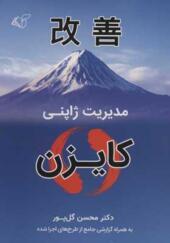 کتاب مدیریت ژاپنی کایزن