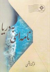 کتاب-نامه-ای-به-دریا-اثر-فرشته-هاشمی