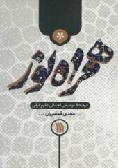 کتاب همراه نور فرهنگ توصیفی اجمالی علوم قرآنی