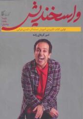 کتاب واسخندیش اولین کتاب کاربردی آموزش استندآپ کمدی ایرانی