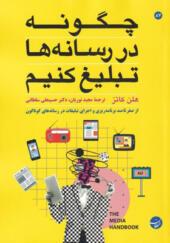 کتاب-چگونه-در-رسانه-ها-تبلیغ-کنیم-اثر-هلن-کاتز