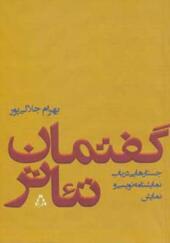 کتاب گفتمان تئاتر جستارهایی در باب نمایشنامه نویسی و نمایش