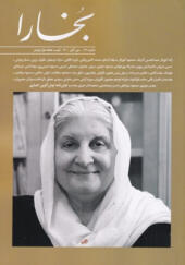 مجله-بخارا-شماره-146-مهر-و-آبان-1400