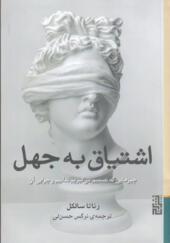 کتاب-اشتیاق-به-جهل-اثر-رناتا-سالكل