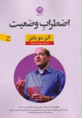 کتاب-اضطراب-وضعيت-اثر--آلن-دوباتن