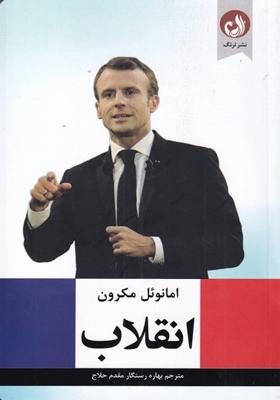 کتاب-انقلاب-اثر-امانوئل-مكرون