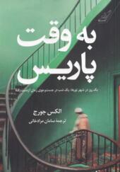 کتاب-به-وقت-پاریس-اثر-الكس-جورج