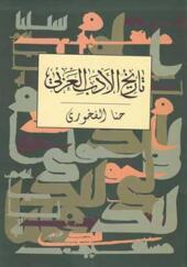 کتاب تاریخ الادب العربی